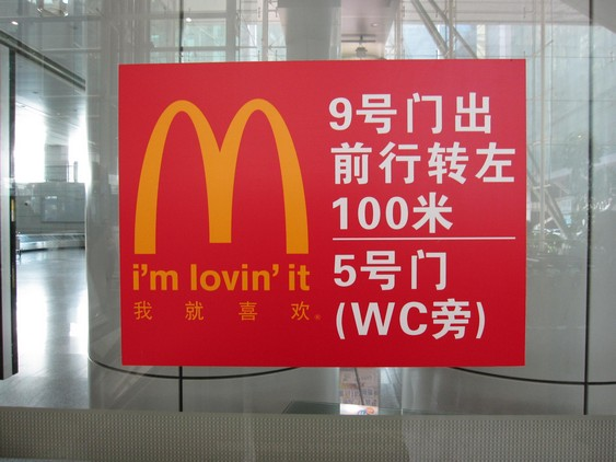 Language Log 187 I M Lovin It Next To The Toilet