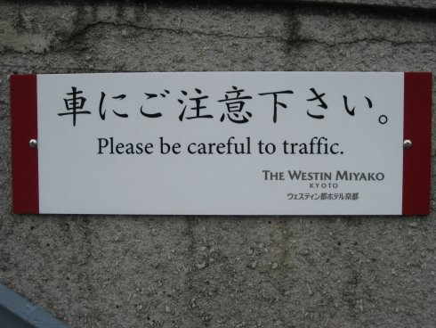 Bad japanese translations