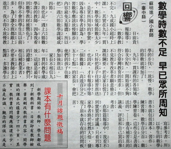 Language Log How To Learn To Read Chinese