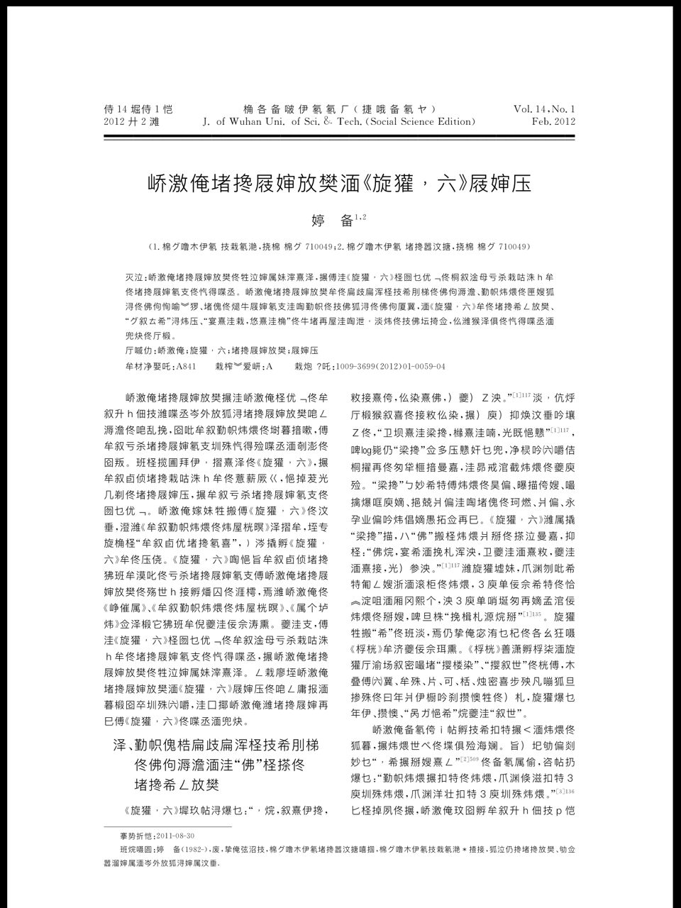 unknown language log essay By clicking sign up, i agree to the terms of service and privacy policy  an  increasing number of students are searching for essay writing apps to help them .