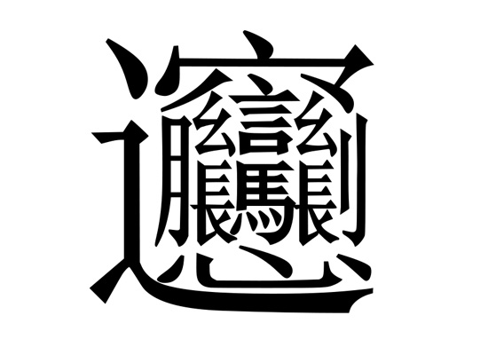 Language Log Writing Chinese Characters As A Form Of Punishment