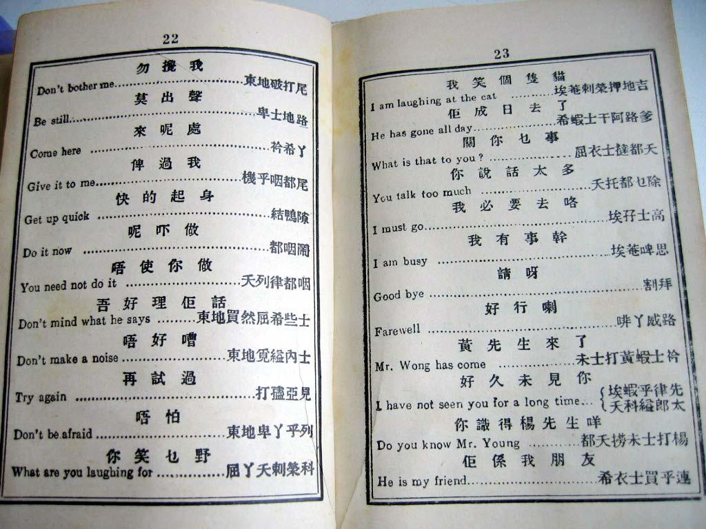 language log  u00bb  u0026quot spelling u0026quot  english in cantonese