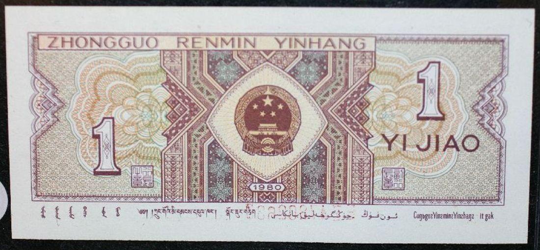 Language Log The Languages On Chinese Banknotes