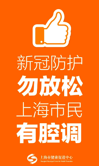 Shanghainese posters