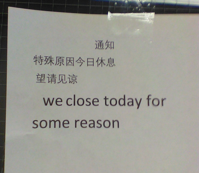 We close today for some reason