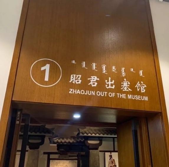 Manchu museum mystery