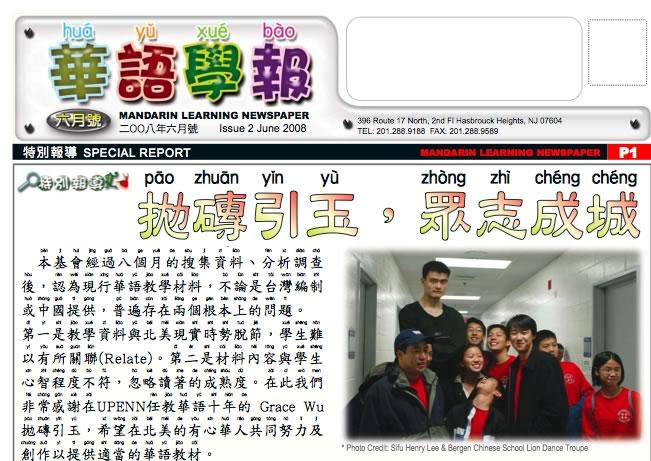 Chinese Language Learning Pdf